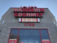 Louie's Mandarin Gourmet photo